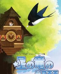 【C94新刊】ウタカゼ&ウタカゼ・メルヒェンシナリオ集『星の竜の竪琴』