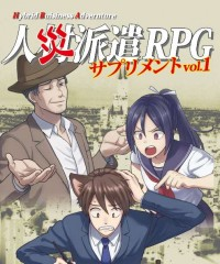 【C90新刊】『人災派遣RPGサプリメントvol.1 』