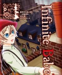 【C89新刊】少女展爛会サプリメント『Infinite BabeL』