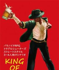 【C96新刊】パラノイア:トラブルシューターズシナリオ同人誌『KING OF HOP』