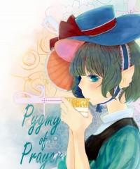 【C94新刊】インセイン同人サプリメント『Pygmy of Prayer』