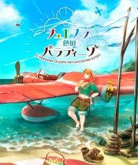 【C96新刊】レシプロ飛行艇空戦TRPG『チェレステ色のパラディーゾ』
