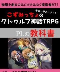 【C94新刊】『こずみっちょの宇宙一やさしい クトゥルフ神話TRPG PLの教科書』