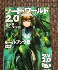 【商業】ソード・ワールド2.0『ルールブックⅢ 改訂版』