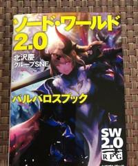 【商業】ソード・ワールド2.0『バルバロスブック』
