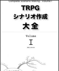 TRPGシナリオ作成大全 Volume 1