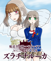 【ゲムマ19春 新刊】マギカロギアキャンペーンシナリオ集『ズラチナルーカ』