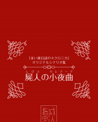 【C96新刊】ネクロニカシナリオ集『屍人の小夜曲-セレナーデ-』