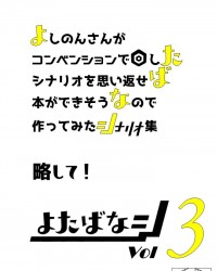 【C97新刊】サイフィクシナリオ集『よたばなシ Vol.3』