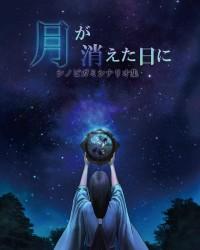 【C95新刊】シノビガミシナリオ集『月が消えた日に』