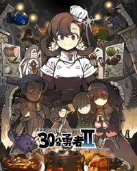 超高速ダンジョンアタックTRPG『30分勇者II』(7/1価格改定)