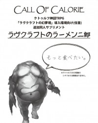 【C92新刊】クトゥルフ神話TRPG同人サプリメント『ラヴクラフトのラーメン二郎』