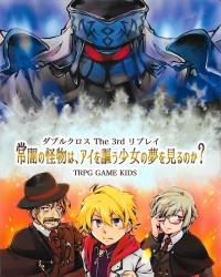 【C93新刊】ダブルクロス3rdリプレイ『常闇の怪物は、アイを謳う少女の夢を見るのか?』(5/7より値下げ!)