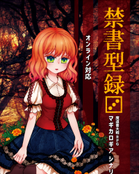 【C96新刊】マギカロギアシナリオ集『禁書型録[3]』