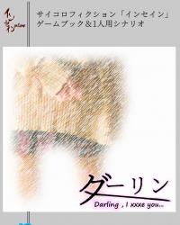【ゲムマ18秋 新刊】インセインゲームブック&1人用シナリオ同人誌『ダーリン』