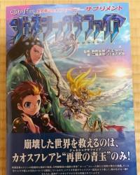 【商業】異界戦記カオスフレアSCサプリメント『ジェネシックサファイア』