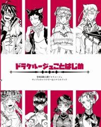 【C95新刊】ドラクルージュサンプルキャラ&シナリオブック『ドラクルージュことはじめ』
