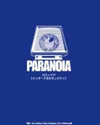 【商業】『パラノイア:インターナショナルセキュリティ』