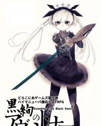 【C90新刊】ハイマニューバ傭兵少女TRPG『黒絢のアヴァンドナー』