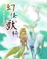 【C93新刊】インセインシナリオ集『幻怪獣綺』