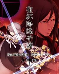 【C96新刊】Fate Table Night・虚空のミソロジー追加ルール・シナリオ集『聖杯降臨奇譚』