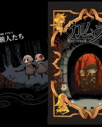 【ゲムマ17秋新刊】オリジナルTRPG&リプレイ『カムズ 秋のたそがれの国』