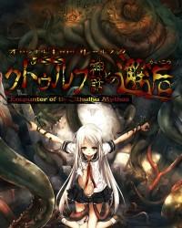 【C88新刊】オリジナルTRPG「MSSクトゥルフ神話との邂逅」