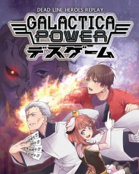 【C94新刊】DLH同人リプレイ『ギャラクティカパワーデスゲーム』