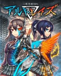 【C94新刊】心衝想機TRPG『アルトレイズ』