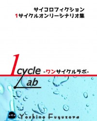【C94新刊】サイコロフィクションシナリオ集『1cycle Lab』