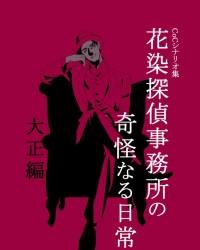【C97新刊】クトゥルフ神話TRPGシナリオ集『花染探偵事務所の奇怪なる日常 大正編』