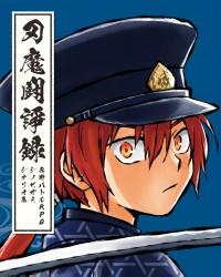 【C97新刊】シノビガミシナリオ集『刃魔闘諍録』