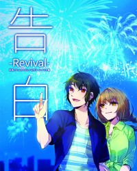 【C94新刊】シノビガミシナリオ集『告白-Revival-』