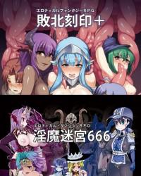 【C88新刊】敗北刻印+&淫魔迷宮666セット