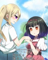 【C94新刊】シノビガミリプレイ&シナリオ『恋の花は噴水広場に咲く-花咲く少女達-』