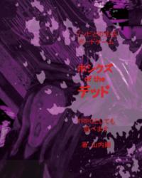 ゾンビとの生活ボードゲーム『ホシクズ of the デッド』(8/10値下げ!)