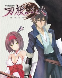 【C96新刊】神和戦奇RPG『刃桜のごとく』