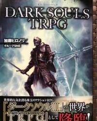 【商業】『DARK  SOULS TRPG』