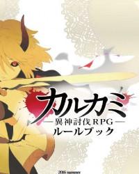 【C90新刊】異神討伐RPG『カルカミ』