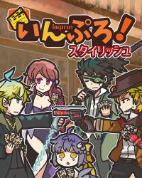 即興演劇カードゲーム『いんぷろ!スタイリッシュ』