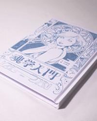 【ゲムマ19秋 新刊】クトゥルフ神話TRPGソースブック『魂学入門』