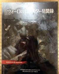 【商業】D&D第5版『ヴォ―ロのモンスター見聞録』