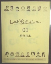 しぇいらコレクション1