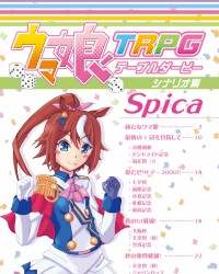 【C95新刊】ウマ娘TRPGシナリオ集『Spica』