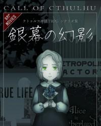 【C97新刊】クトゥルフ神話TRPGシナリオ集『銀幕の幻影』