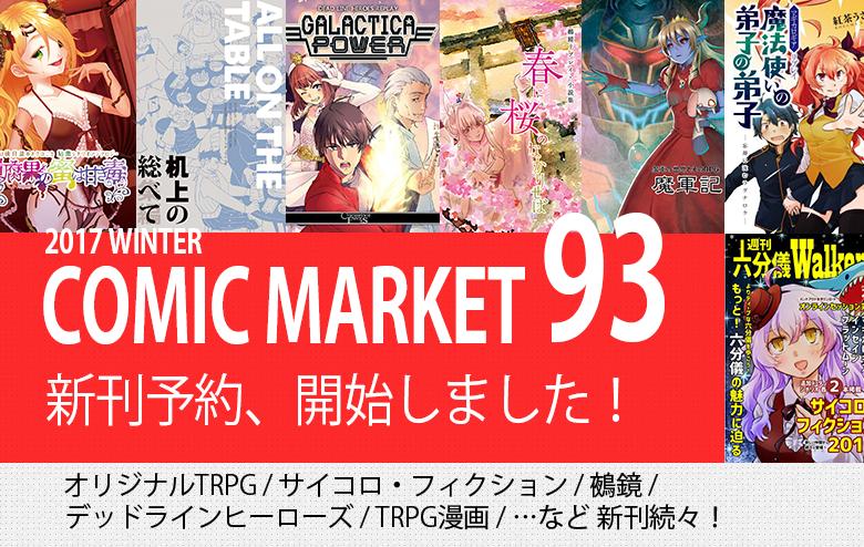 コミックマーケット91新刊特集