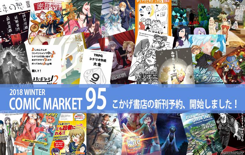 コミックマーケット94新刊特集