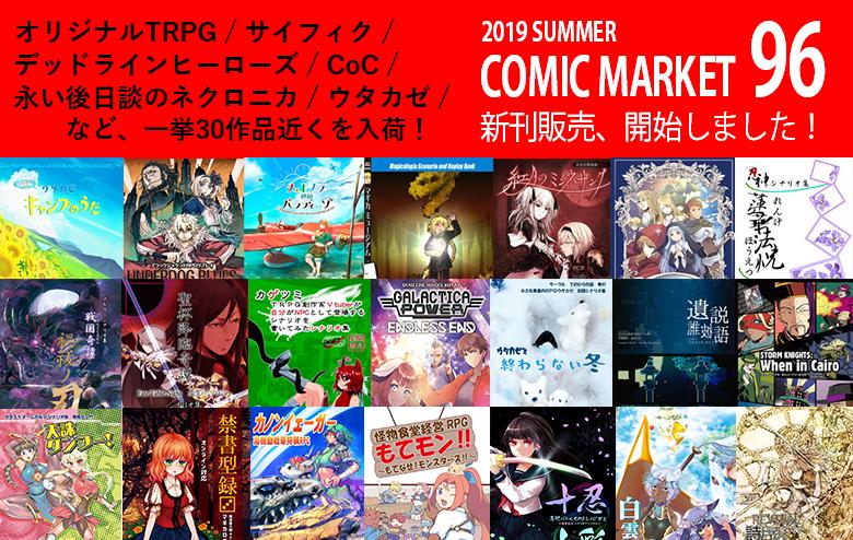 コミックマーケット96新刊(別館)