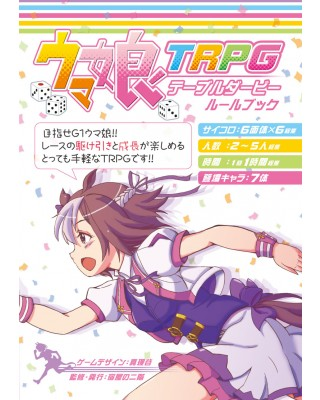 【C94新刊】ウマ娘TRPG『テーブルダービー』