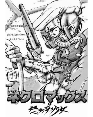 【C94新刊】ネクロニカ同人サプリメント『ネクロマックス 怒りのデス少女』